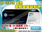 HP CE411A / 305A 原廠 藍色超精細碳粉匣