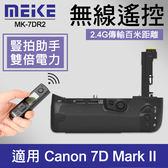 【7D2 電池手把】Meike 美科 MK-7DR2 同 Canon BG-E16 適用 7DII 7D Mark II