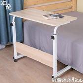書桌懶人床邊筆記本電腦桌台式家用床上用簡易書桌簡約折疊行動小桌子 芭蕾朵朵IGO