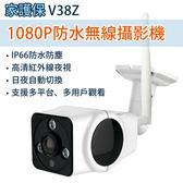 2入組!防水語音對話!H265戶外網路監視器【標準版AV380】1080P錄放手機直聯V38Z