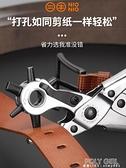 腰帶皮帶打孔器家用小型打洞機打眼器萬能沖孔包包手表表帶打孔鉗 夏季狂歡