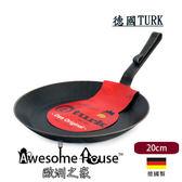 德國 TURK 鐵鍋 20cm 單柄 反摺倒勾 平煎鍋 #65320