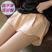 新款安全褲防走光女夏寬松大碼外穿打底褲短褲薄款內搭保險褲透氣-大小姐韓風館