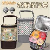 母乳保溫袋 AiMaBaby奶瓶儲存袋寶寶副食品保冷袋-321寶貝屋