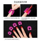 美甲工具膠防溢模型夾指甲邊緣