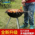 燒烤爐露行者燒烤爐戶外家用木炭便攜5人以上蘋果爐野外全套工具燒烤架『新佰數位屋』