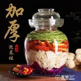 加厚玻璃泡菜壇子四川透明家用無鉛腌菜缸密封罐腌制泡辣椒酸菜壇WD