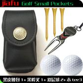 高爾夫用品包-高爾夫球小腰包真皮牛皮小球包球袋 能裝球tee果嶺叉mark等工具包 糖糖日繫
