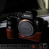 索尼微單ILCE-a6300L相機包a6000A5100A5000A6500L底座a7r II皮套 歐韓時代