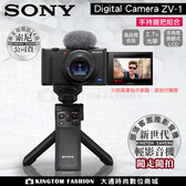 送128G超值組 手持握把組合SONY Digital camera ZV-1 zv1 公司貨 送128G卡+專用電池+專用座充+4好禮