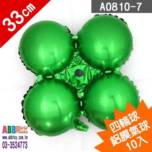 A0810-7💖四輪球_綠_33cm_10入#派對佈置氣球窗貼壁貼彩條拉旗掛飾吊飾