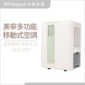 美寧旗艦級透涼移動冷氣機JR-AC5MT 綠色【送排風管+窗隔板90CM(45CM兩片)】