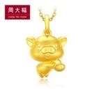 品牌:周大福珠寶 系列:豬年生肖 模號:21604 金重:約0.05兩 *吊墜不含鍊