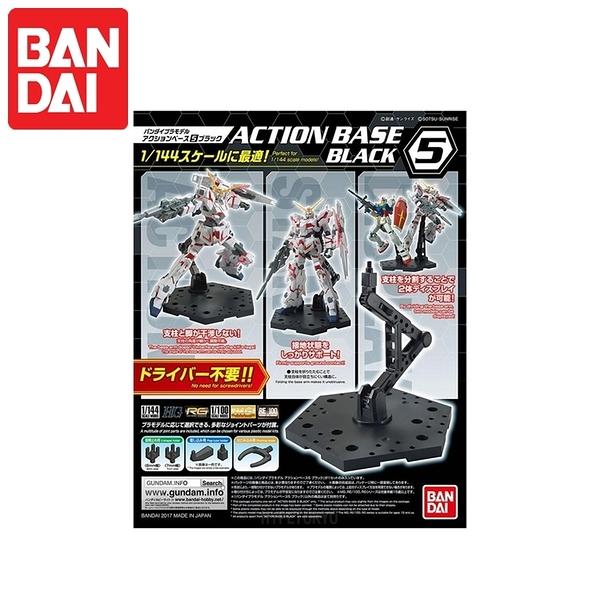 又敗家@日本BANDAI萬代鋼彈模型展示支架ACTION BASE 5比例1/144 HG RG鋼普拉展示支撐架陳列底座