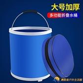 折疊洗車水桶汽車用便攜式旅行車載可伸縮桶【勇敢者戶外】