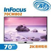 《麥士音響》 InFocus富可視 70吋 2K電視 70CM802