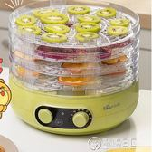 220V干果機家用食品烘干機水果蔬菜寵物肉類食物小型脫水風干機WD 電購3C