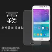 ◆霧面螢幕保護貼 Samsung Galaxy Grand Max G720 保護貼 軟性 霧貼 霧面貼 磨砂 防指紋 保護膜
