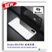Benks iPhone XS XS Max XR X 玻璃背貼 背膜 手機玻璃背貼 背面保護貼 KR+PRO