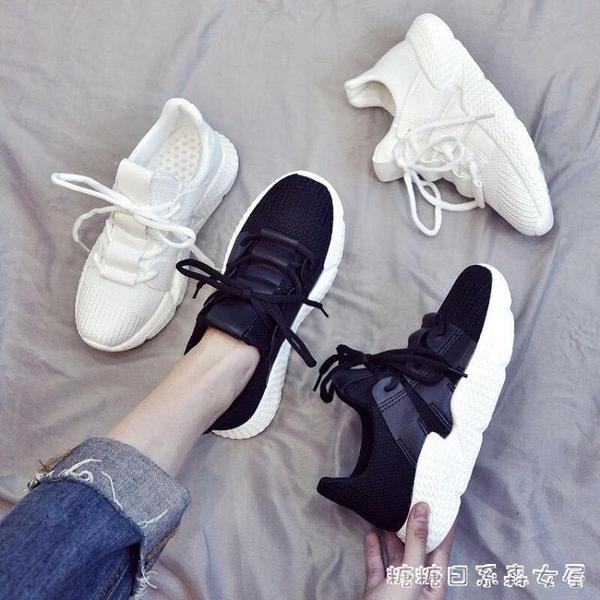 黑色運動鞋女2021新款原宿百搭學生休閒透氣跑步鞋白 快速出貨
