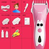 嬰兒理髮器超靜音剃頭髮兒童小孩剃髮新生推子剪髮神器寶寶自己剪【雙11購物節】