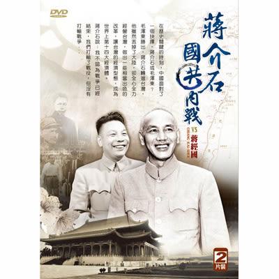 蔣介石國共內戰VS.蔣經國DVD