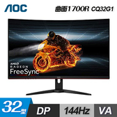 【AOC】32型 廣視角 2K 曲面電競螢幕(CQ32G1) 【贈飲料杯套】