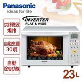 【國際牌Panasonic】 23L烘燒烤變頻微波爐NN-C236