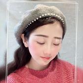 【新年鉅惠】秋冬羊毛呢珍珠貝雷帽韓版百搭羊毛混紡畫家帽網紅英倫南瓜帽女潮