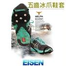[拉拉百貨] 防滑 雪地 鞋套 增加阻力 冰爪 爬山 踏雪
