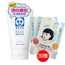 石澤研究所 透明白肌 淨白洗面乳 100g 加贈毛穴撫子米面膜單片x2