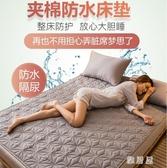床垫防水隔尿床墊磨毛絎縫夾棉席夢思軟墊子透氣四季通用床褥子 【雅居屋】