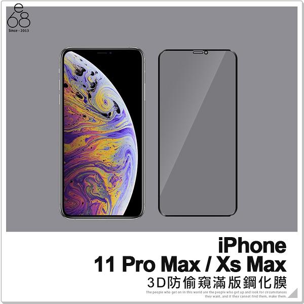iPhone 11 Pro Max / Xs Max 曲面 玻璃貼 防偷窺 滿版鋼化玻璃 手機保護貼保貼鋼膜