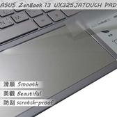 【Ezstick】ASUS UX325 UX325JA TOUCH PAD 觸控板 保護貼
