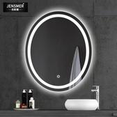 智慧浴室鏡-智慧浴室鏡led燈鏡壁掛衛生間鏡子洗手間衛浴化妝鏡發光橢圓鏡子 完美YXS