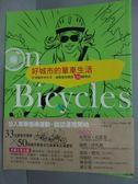 【書寶二手書T1/體育_XEJ】好城市的單車生活:享受騎單車代步、通勤和..._艾美‧沃克