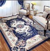 歐美式客廳加撚加密加厚沙髪大地毯EY1306『小美日記』
