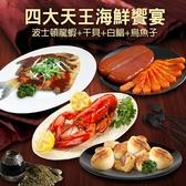 【屏聚美食】四大天王海鮮饗宴(波士頓龍蝦+干貝+白鯧+烏魚子)