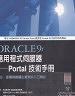 二手書R2YB《Oracle 9i應用程式伺服器–Portal 技術手冊 3CD