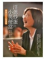 二手書博民逛書店《洋蔥炒蛋到小英便當:蔡英文的人生滋味》 R2Y ISBN:98