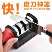 降價兩天-家用快速磨刀器廚房磨刀神器?刀石磨菜刀手持三段磨刀工具