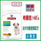 [寵飛天商城] 狗飼料 希爾斯幼犬均衡發育配方 小顆粒-4KG   (1包可超取)