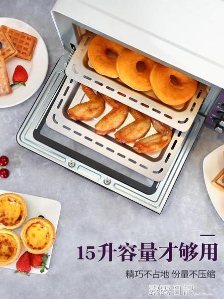 220V LO-15L電烤箱家用烘焙多功能全自動小烤箱小型烤箱 露露日記