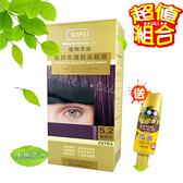 【優品購健康 UPgo】舒妃 藍錦葵 護髮染髮霜 5.2號 葡紫棕 150ml
