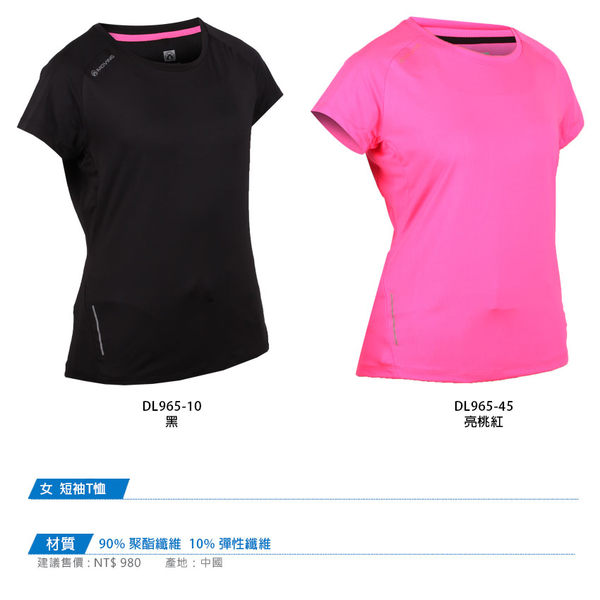 FIRESTAR 女彈性短袖圓領T恤(慢跑 路跑 免運 ≡排汗專家≡
