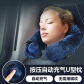 旅行枕頭護脖頸椎枕飛機靠枕成人 旅遊便攜按壓維邁自動充氣U型枕 〖米娜小鋪〗