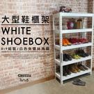 【空間特工】簡約白5層收納鞋櫃 90x30x150cm 工業風免螺絲角鋼架 鞋架 鐵架 玄關櫃 SBW35