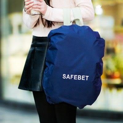 SAFEBET後背包防水罩 防雨罩 (不挑色)