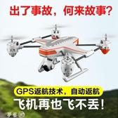 無人機 無人機高清專業4K智慧 跟拍四軸遙控飛行器實時傳輸戶外模型MKS 夢藝家