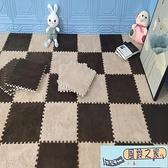 四季通用拼接泡沫地墊地毯臥室榻榻米拼圖毛毯兒童爬行墊床邊坐墊【風鈴之家】